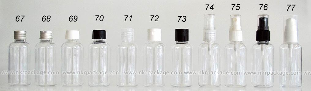 ขวดพลาสติก ขวดใส่เครื่องสำอาง (1) หมายเลข 67-77